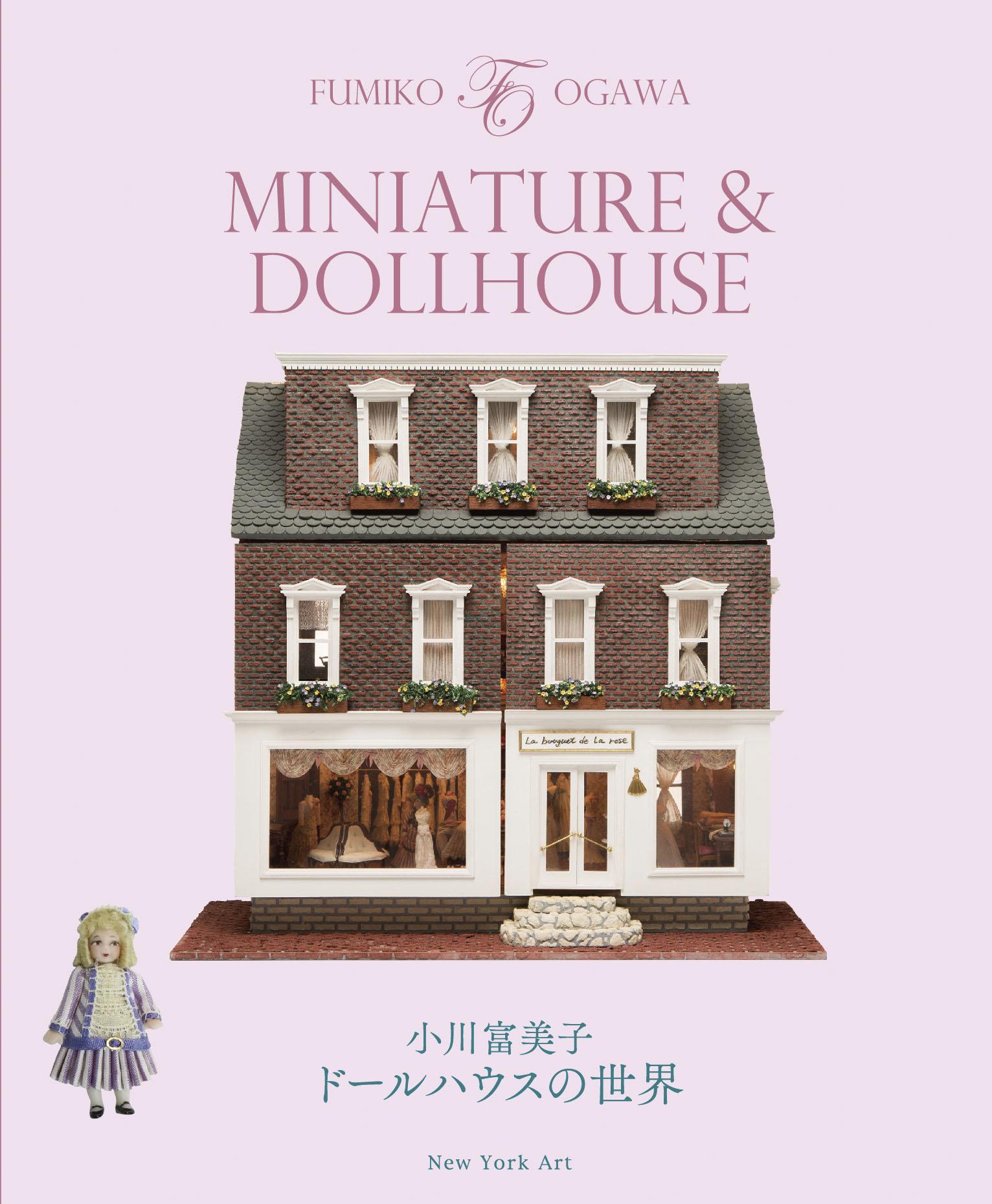 書影「ドールハウスの世界」