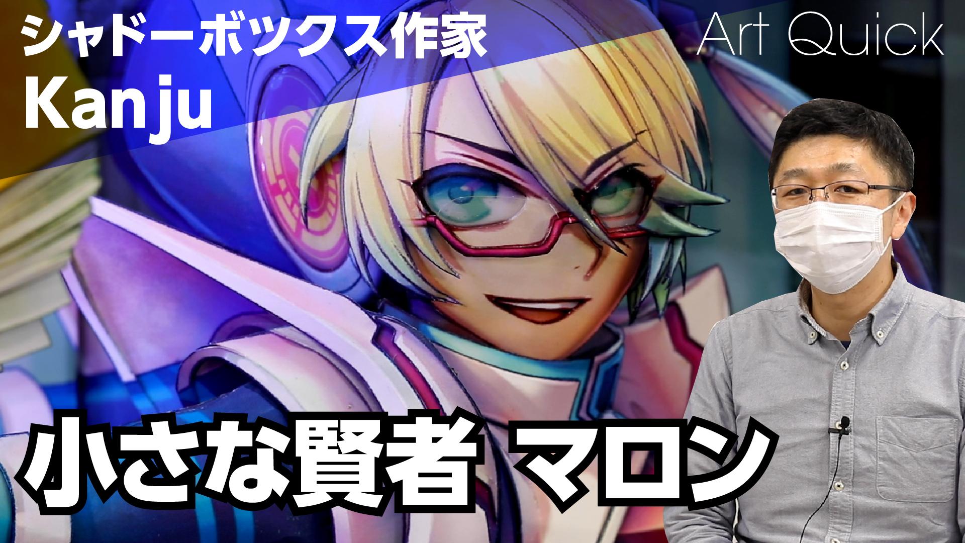 【シャドーボックス作家Kanju】小さな賢者 マロン〜「カードファイト!! ヴァンガード」より